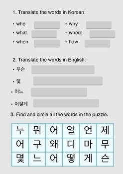 Korean assessment [ questions topic] for beginners by